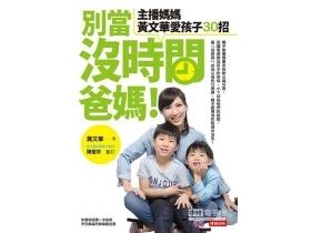 感謝黃文華電視主播於新書